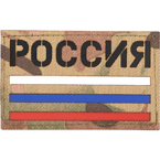 "Патч ""Россия + триколор"", multicam, 8 x 5 см (Call Sign Patch)"